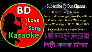O Sathi Amar Tumi Keno Cole Jao By@Konok Chapa 【Bangla Karaoke With Lyrics】Bd Love Song Karaoke