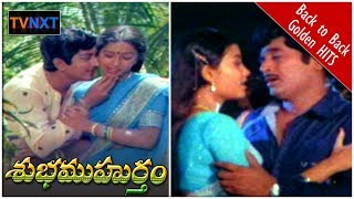 Subha Muhurtham Telugu Full Movie || Suhasini || Chandra Mohan || TVNXT