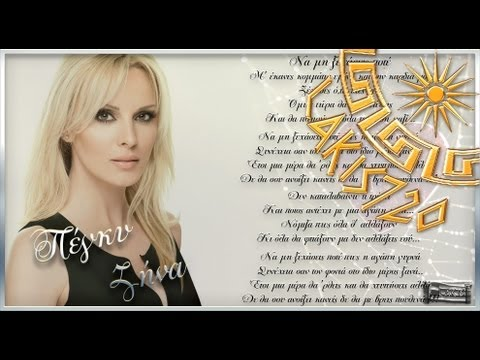 Peggy Zina Na mi ksehasis pote & Greek Lyrics New Song 2013 HD1080p by LAKIS720 27.06.2013