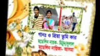 song...ও প্রিয়া তুমি কার★ মিঠুন/আসমা