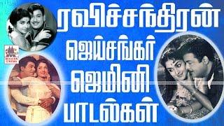 Geminiganesan Jaishankar Ravichandran Super Hit Songs | ஜெமினிகணேசன் ஜெய்சங்கர் ரவிசந்திரன் பாடல்கள்