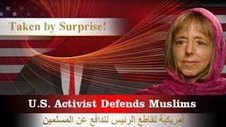 ناشطة أمريكية توقف خطاب الرئيس الأمريكي لتدافع عن المسلمين - Activist Benjamin defends Muslims