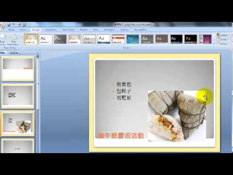教學影片- Power Point 2007常用功能介紹