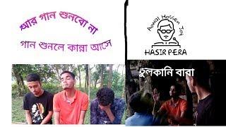 গান শুনলে কান্না আসে__Bangla funny video__Hasir pera mp4