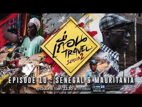 เถื่อน Travel Season 2 EP.10 นิราศซาฮาร่า 1 จากมหาสมุทรสู่ผืนทราย วันที่ 18 สิงหาคม 2561