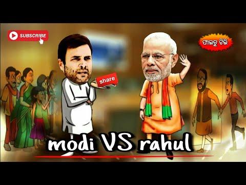 Xxx Mp4 Narendra Modi Vs Rahul Gandhi Odia Funny Cartoon Video 3gp Sex