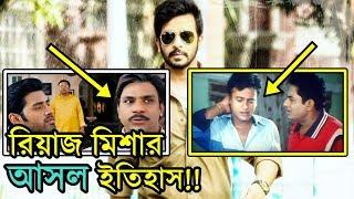 শাকিব খান নয় দেখুন রিয়াজ, মিশার প্রতারনার ইতিহাস!! | Shakib Khan | Riaz | Misha | Bangla News