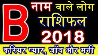 B Name People Horoscope Rashifal 2018 B नाम वाले लोग राशिफल 2018