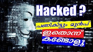 പണികിട്ടും മുൻപ് ഇതൊന്ന് കണ്ടോളൂ.. - How to prevent from getting hacked | Malayalam