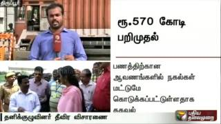Full details: High-level investigation ordered into seizure of Rs 570 cores in Tiruppur (1)