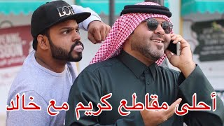 #kareemtime أحلى مقاطع كريم مع خالد kareem & khaled best video collection