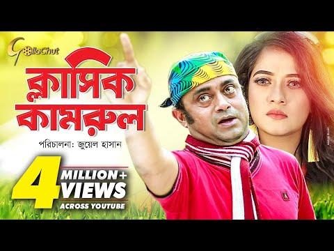 Xxx Mp4 Classic Kamrul ক্লাসিক কামরুল Bangla Natok 2018 Ft Akhomo Hasan Amp Anny 3gp Sex