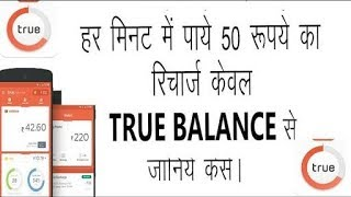 Earn Lots of Free Recharges As Real Cash.(Loot Free Recharges)