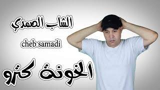Cheb Samadi - lkhawana ketro (EXCLUSIVE Music Video) | (الشاب الصمدي - الخونة كثرو  (حصريأ