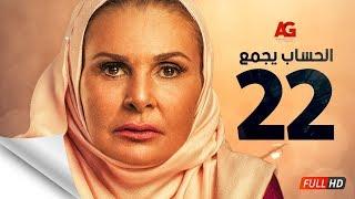 سلسل الحساب يجمع HD - الحلقة الثانية والعشرون | El Hessab Yegma3 Series - Episode 22