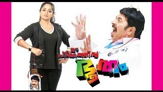 Ee Pattanathil Bhootham | Malayalam Full Movie | Mammootty new movie