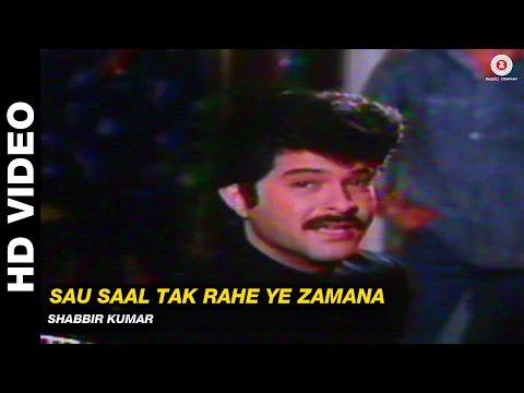 Sau Saal Tak Rahe Ye Zamana - Pyar Kiya Hai Pyar Karenge   Shabbir Kumar   Anil Kapoor