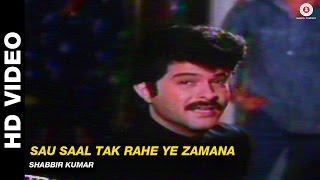 Sau Saal Tak Rahe Ye Zamana - Pyar Kiya Hai Pyar Karenge | Shabbir Kumar | Anil Kapoor