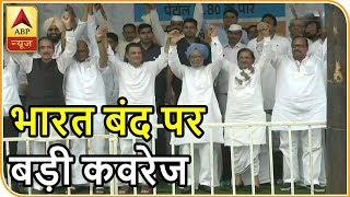 विपक्ष के भारत बंद पर देखिए बड़ी कवरेज | ABP News Hindi