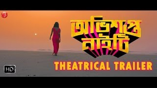 Obhishopto Nighty | Theatrical Trailer | Parambrata | Paoli | Indraneil | Tanusree | Birsa | 2014