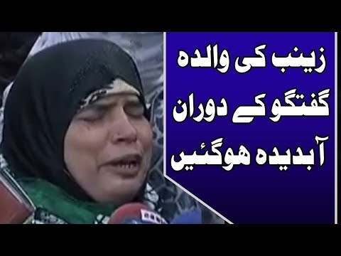 Xxx Mp4 Sadia Afzal Crying During The Interview Zainab Mother By UrduNetwork 3gp Sex