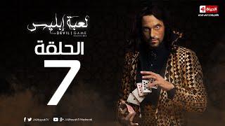 مسلسل لعبة ابليس HD - الحلقة السابعة - La3bet Ebliis Series Episode 07