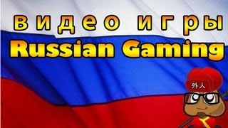 Russian Gaming - Game Exchange