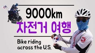 [ENG] 9000km 자전거여행 Bike riding across the U.S.
