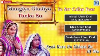 Mangiyo Chaliyo Theka Su | To Set Your Mobile Callertune | DJ MIX | Rajasthani Marriage Songs 2016