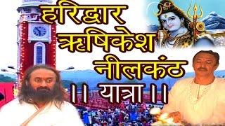 #Yatra Haridwar Rishikesh Neelkanth 2016 || Documentary ||Latest Devotional || Ambey Bhakti