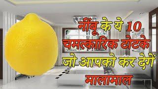 Benefits of Lemon / नींबू के 10 चमत्कारिक टोटके आपको कर देगें  मालामाल