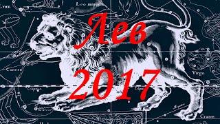 Гороскоп Льва Собаки На 2017 Год