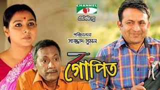গোপিত | Gopito | Bangla Telefilm | Jayanta Chattopadhyay | Runa Khan | Hime Hafiz | Channel i TV