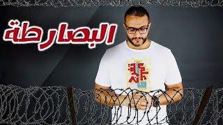 ألش خانة | على ماتفرج ٤٦- الدولة الغشيمة والبصارطة
