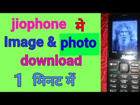 Xxx Mp4 How To Download Image And Photo Jio Phone Jio Phone में Photo Images Download करे 3gp Sex