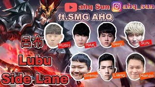 《ahq Sun》Carry my brothers with lubu!/看我用呂布凱瑞弟弟們/แบกน้องชายด้วยลิโป้(펜타스톰/Rov/Liên Quân Mobile/Aov)