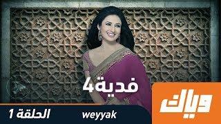 فدية - الموسم الرابع - الحلقة الأولى 1 كاملة على تطبيق وياك  | رمضان 2018