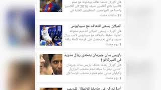 اخبار كرة القدم   Sport News
