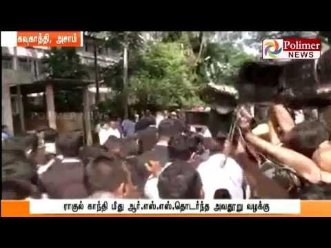 Xxx Mp4 Rahul Gandhi Appears In Assam Court Polimer News 3gp Sex