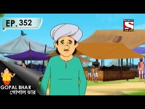 Xxx Mp4 Gopal Bhar Bangla গোপাল ভার Bengali Ep 352 Indur Kal 15th January 2017 3gp Sex