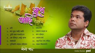 Monir Khan - Koto Sukhe Achi Ami | কত সুখে আছি আমি | Full Audio Album