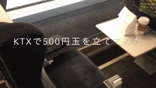 KTXで500円玉を立ててみた
