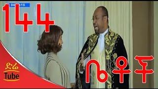 Betoch Comedy Drama  ቀጠሮ Part 144