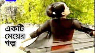 SONG - bolbo tomay ajke ami ekti meyer premer kfhini . ( বলবো তোমায় আজকে আমি
