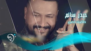 حيدر سالم - طكيت اصبع / Offical Audio