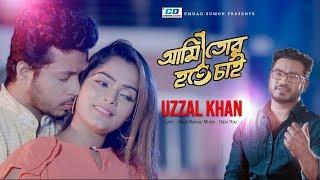 Ami Tor Hote Chai   Uzzal Khan   Prince   Olevia   Aditya Rupu   Bangla New Music Video   2019