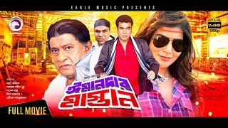 Imandar Mastan | New Bangla Movie 2017 | Manna | Mahima | Amit Hasan | Misha Sawdagor | Full Movie