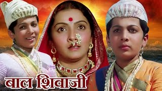 Bal Shivaji | Marathi Full Movie