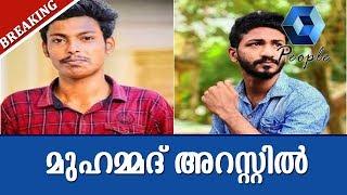 Breaking News: അഭിമന്യു കൊലപാതകത്തിലെ മുഖ്യപ്രതി മുഹമ്മദ് അറസ്റ്റില് | Abhimanyu Murder Case