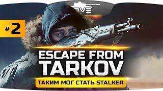 ВЫХОДИМ В РЕЙДЫ С СУПЕР-ПРОФИ ● Escape From Tarkov #2